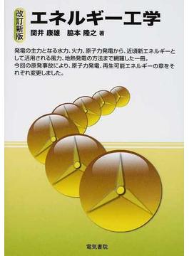 エネルギー工学 改訂新版
