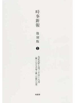 時事新報 復刻版 1 大正元年7月30日〜8月(第10376号〜第10408号)