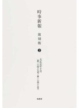 時事新報 復刻版 3 大正元年10月(第10439号〜第10469号)