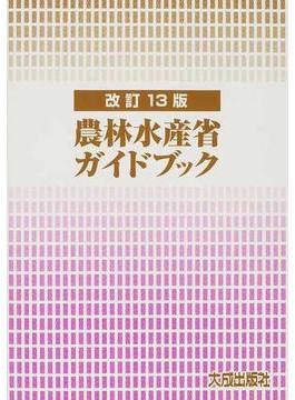 農林水産省ガイドブック 改訂13版