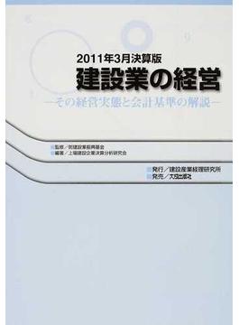 建設業の経営 その経営実態と会計基準の解説 2011年3月決算版