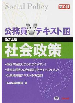 社会政策 地方上級 2012第9版