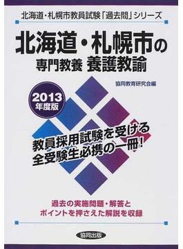 北海道・札幌市の専門教養養護教諭 2013年度版