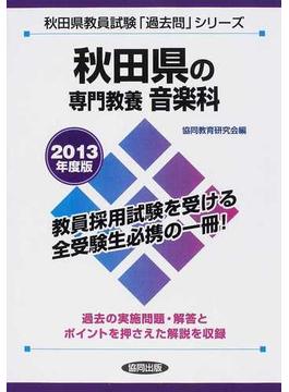 秋田県の専門教養音楽科 2013年度版