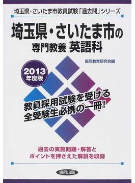 埼玉県・さいたま市の専門教養英語科 2013年度版