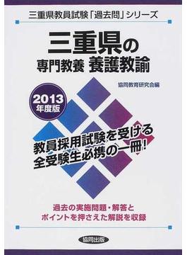 三重県の専門教養養護教諭 2013年度版