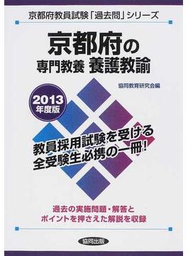 京都府の専門教養養護教諭 2013年度版