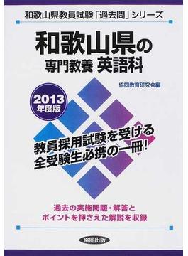 和歌山県の専門教養英語科 2013年度版
