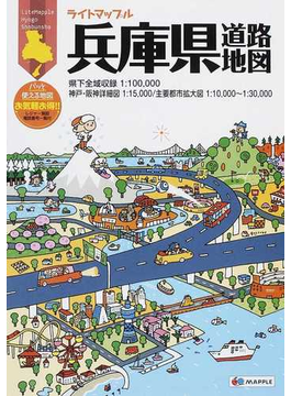 ライトマップル兵庫県道路地図 3版