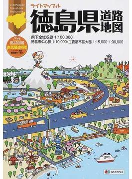 ライトマップル徳島県道路地図 2版