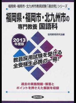 福岡県・福岡市・北九州市の専門教養国語科 2013年度版