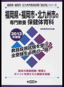 福岡県・福岡市・北九州市の専門教養保健体育科 2013年度版
