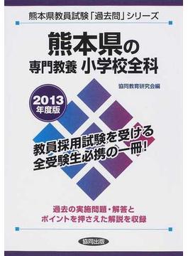 熊本県の専門教養小学校全科 2013年度版