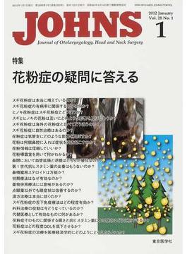 JOHNS Vol.28No.1(2012−1) 特集花粉症の疑問に答える