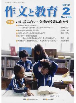 作文と教育 No.786(2012年2月号) 特集いま、読み合い・交流の授業に向かう