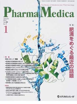 Pharma Medica Vol.30No.1(2012−1) 特集肥満をめぐる最近の話題