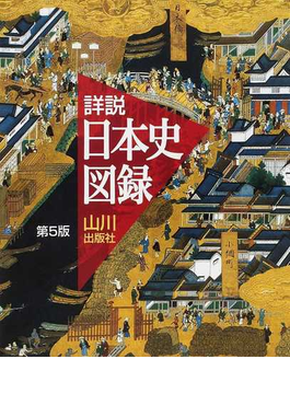 山川詳説日本史図録 第5版