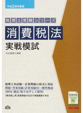 消費税法実戦模試 平成24年度版