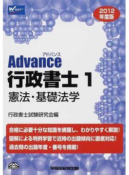 Advance行政書士 2012年度版1 憲法・基礎法学