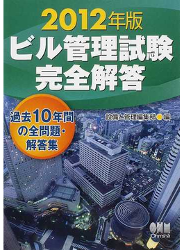 ビル管理試験完全解答 過去10年間の全問題・解答集 2012年版