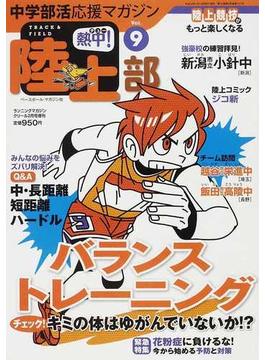 熱中!陸上部 中学部活応援マガジン Vol.9(2012) 特集バランストレーニング・花粉症に負けるな