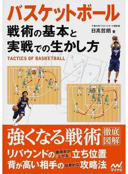 バスケットボール戦術の基本と実戦での生かし方