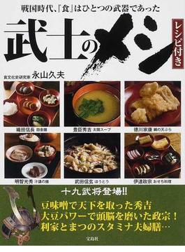 """武士のメシ 戦国時代、『食』はひとつの武器であった レシピ付き 戦国十九武将の""""勝負メシ""""を忠実に再現"""
