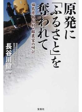 原発に「ふるさと」を奪われて 福島県飯舘村・酪農家の叫び