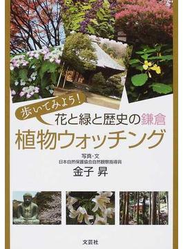 歩いてみよう!花と緑と歴史の鎌倉植物ウォッチング