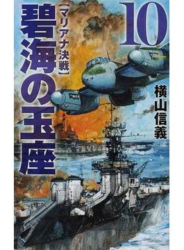碧海の玉座 10 マリアナ決戦(C★NOVELS)