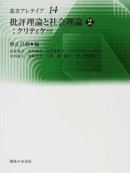 批評理論と社会理論 2 クリティケー