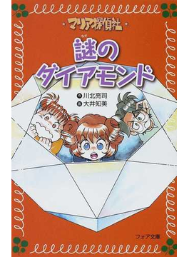マリア探偵社謎のダイアモンド(フォア文庫)