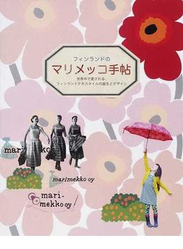 フィンランドのマリメッコ手帖 世界中で愛される、フィンランドテキスタイルの誕生とデザイン