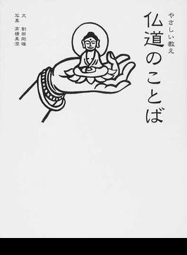 仏道のことば 仏道修行者たちの珠玉の名言130