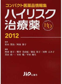 ハイリスク治療薬 コンパクト医薬品情報集 2012