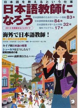 日本語教師になろう まるごとガイド 2013年度版 日本語を教えるという仕事