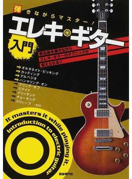 弾きながらマスター!エレキ・ギター入門 曲を弾きながらギターテクを身につけよう! 2012