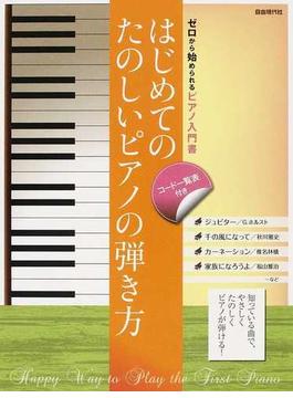 はじめてのたのしいピアノの弾き方 ゼロから始められるピアノ入門書 2012