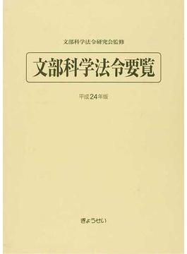文部科学法令要覧 平成24年版
