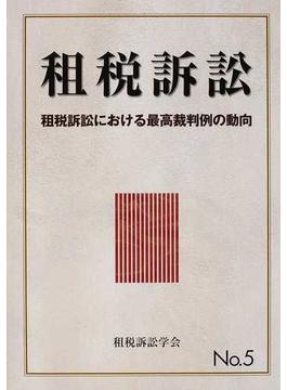 租税訴訟 No.5 租税訴訟における最高裁判例の動向