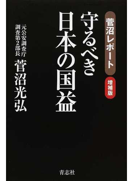 守るべき日本の国益 菅沼レポート 増補版