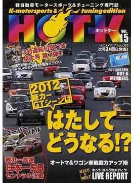 HOT−K K‐motorsports & tuning edition 軽自動車モータースポーツ&チューニング専門誌 VOL.15 2012軽カーGTシーンは、はたしてどうなる!?