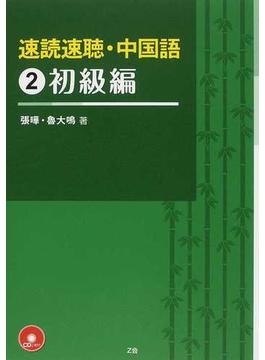 速読速聴・中国語 2 初級編