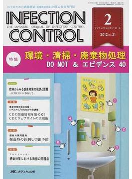 INFECTION CONTROL ICTのための病院感染(医療関連感染)対策の総合専門誌 第21巻2号(2012−2) 特集環境・清掃・廃棄物処理DO NOT&エビデンス40