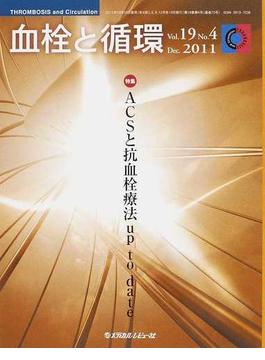 血栓と循環 Vol.19No.4(2011Dec.) 特集ACSと抗血栓療法up to date