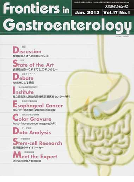Frontiers in Gastroenterology Vol.17No.1(2012Jan.)