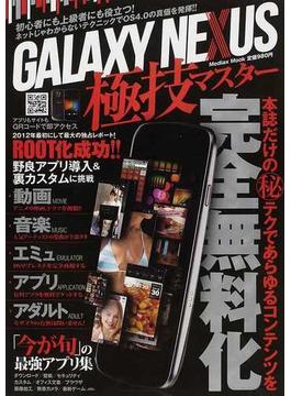 GALAXY NEXUS極技マスター 本誌だけの㊙テクであらゆるコンテンツを完全無料化