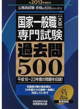 国家一般職〈大卒〉専門試験過去問500 平成16〜23年度の問題を収録! 2013年度版