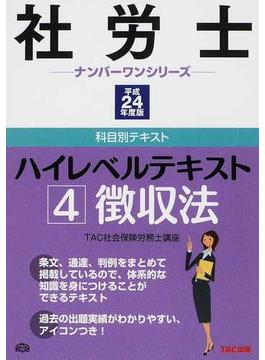社労士ハイレベルテキスト 科目別テキスト 平成24年度版4 徴収法