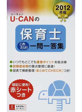 U−CANの保育士これだけ!一問一答集 2012年版